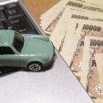 車の頭金の振込手数料はどっちが負担するもの?払い方も紹介!